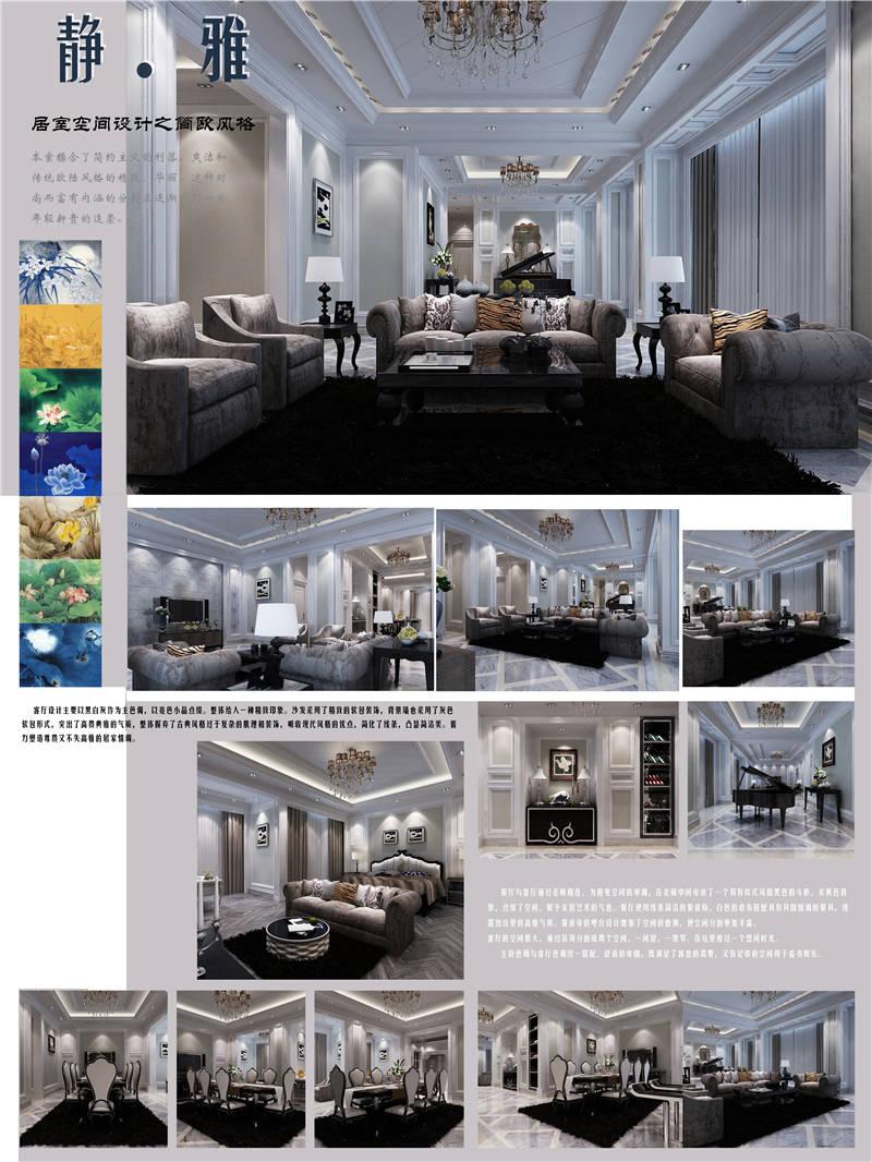 E类--静 雅 居室空间设计--董晶晶--齐鲁工业大学