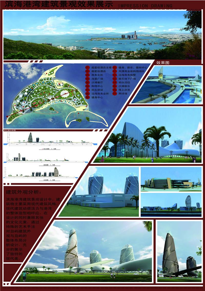 E 类 滨海港湾景观设计 霍晴晴 齐鲁工业大学