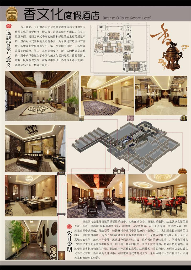 E-香文化酒店设计-迟亦然-齐鲁工业大学