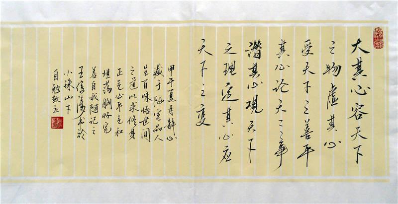 I类:文字、书法艺术设计-大其心容天下-王俊涛-山东科技大学