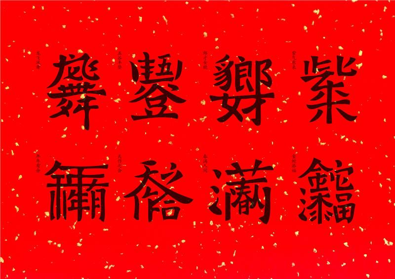 I类 - 新汉字·再重生 -  曹龙 - 山东百安居