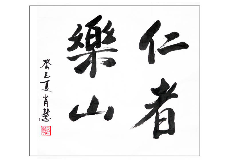 I 《 仁者乐山》 肖慧 中国石油大学胜利学院